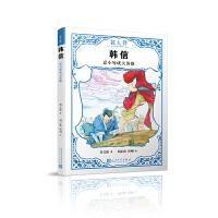 韩信:忍小辱成大英雄(名人传)