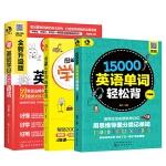 【当当套装】零基础学日常英语:单词+语法+基础(套装共三册)