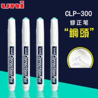 修正笔钢头 三菱修正液/涂改液CLP-300、 日本uni三菱