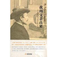 【二手旧书8成新】我的父亲高更 保拉・高更(Gauguin.B.)、保罗・高更(Gaugu 9787802518193