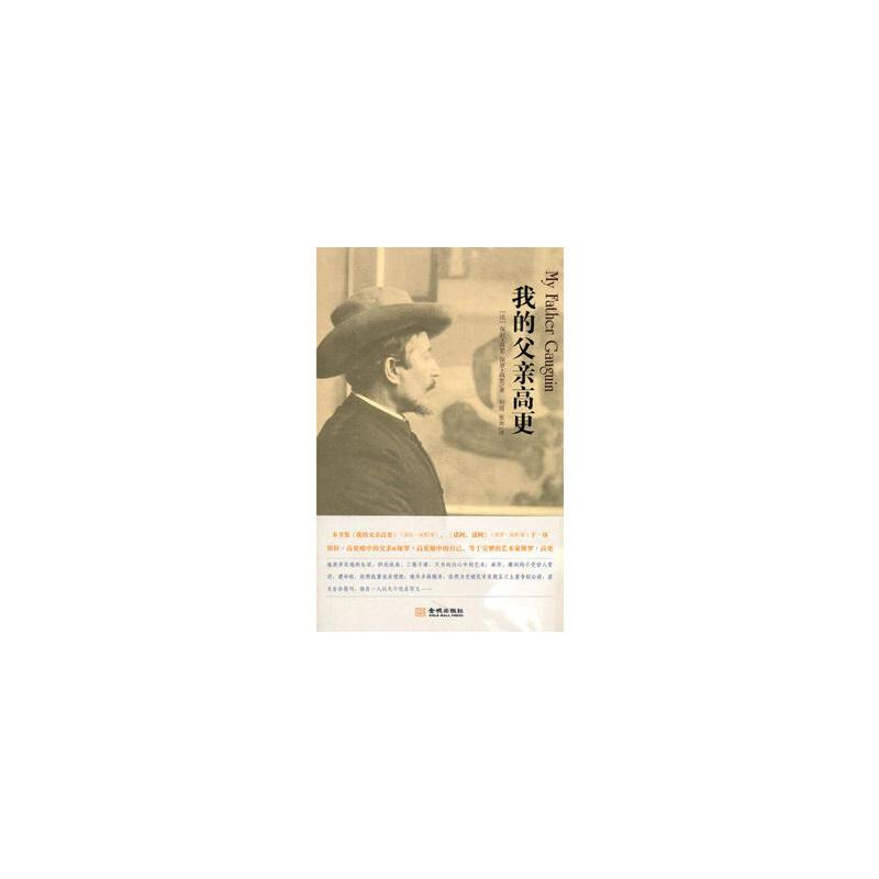 【二手旧书8成新】我的父亲高更 保拉·高更(Gauguin.B.)、保罗·高更(Gaugu 9787802518193 正版旧书,下单速发,大部分书籍九成新以上,不缺页,部分笔记,保存完好,品质保证,放心购买,售后无忧,