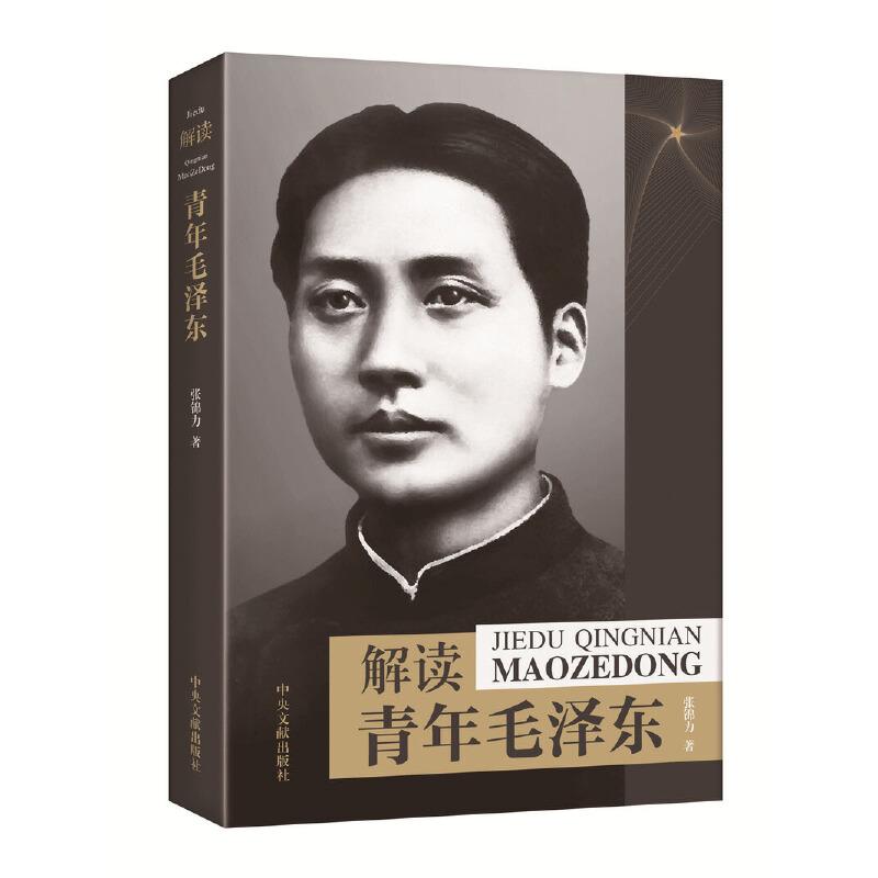 """解读青年毛泽东 *与父亲究竟有着怎样的矛盾? 在一师求学期间,杨昌济是如何影响*的?*在一师读书生涯中的储能增智""""十法""""是什么?*为何拒绝留法,为何要离开北大?……本书披露许多前所未闻的史料为你解读"""