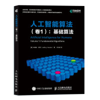 人工智能算法 卷1 基础算法