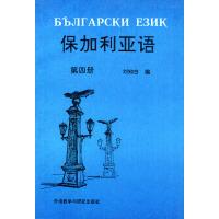 保加利亚语(第四册)