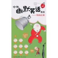 【TH】开心一刻:中外幽默笑话集锦――笑的后果 谭虎著 青岛出版社 9787543668737