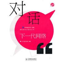 对话下一代网络 中国通信学会 组编,中兴通迅学院著 9787115224811 人民邮电出版社