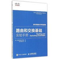 思科网络技术学院教程 路由和交换基础实验手册 9787115388544