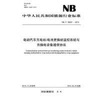 NB/T 330072013 电动汽车充电站/电池更换站监控系统与充换电设备通信协议