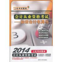 [95新正版二手旧书] 会计从业资格考试教材资格证2015年考试――初级会计电算化