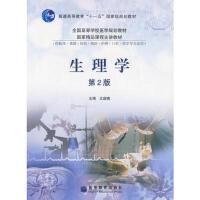 【二手旧书8成新】生理学 王庭槐 9787040239768