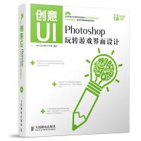 【二手旧书8成新】创意UI Photoshop玩转游戏界面设计 Art Eyes设计工作室著 978711538649