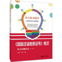 《国际汉语教师证书》考试仿真预测试卷(第一辑) 北京大学出版社