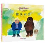 雅诺什绘本王国 桥梁书:熊马戏团