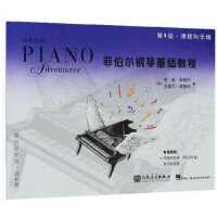 菲伯尔钢琴基础教程 第1级 课程和乐理・技巧和演奏