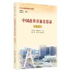 中国改革开放全景录(四川卷)