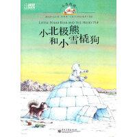 小北极熊和小雪橇狗(最新版)