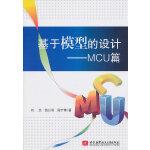基于模型的设计--MCU篇