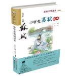 升级版名家文学读本:小学生苏轼读本