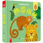 低幼科普立体书・热带雨林