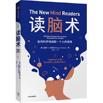 读脑术(pdf+txt+epub+azw3+mobi电子书在线阅读下载)