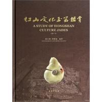 预售【TH】红山文化玉器鉴赏(增订本) 郭大顺,洪殿旭 文物出版社 9787501039128