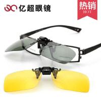 亿超眼镜近视偏光太阳镜汽车夜视镜夹片套装