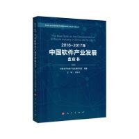 【人民出版社】2016-2017年中国软件产业发展蓝皮书