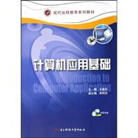 【二手旧书8成新】:计算机应用基础(附 王基生 9787811148480