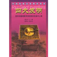 发明-中国传统文化双语读本 9787020048762