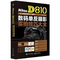 【新书店正版】Nikon D810数码单反摄影实拍技巧大全(全彩)锐意影像著9787121267574电子工业出版社