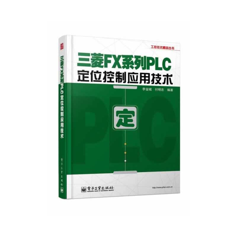 三菱FX系列PLC定位控制应用技术