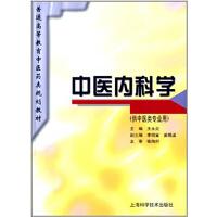 中医内科学(规划教材)