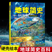 地球简史 正版儿童科普书籍揭秘地球绘本图画书6-12岁 青少年儿童世界起源百科大全书揭秘恐龙人类动物书籍十万个为什么小