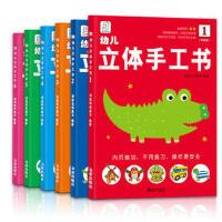 袋鼠妈妈 幼儿立体手工书升级版(全6册)