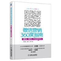 【正版二手书旧书9成新左右】营销360度指南――模型、案例、方法和技巧9787111451730