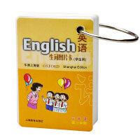 英语(牛津上海版)生词卡图片卡三年级第二学期(学生用)