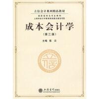 【二手旧书8成新】成本会计学(第三版 陈云 9787542930859