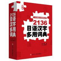 2136日语汉字多用词典,崔香兰,辽宁人民出版社