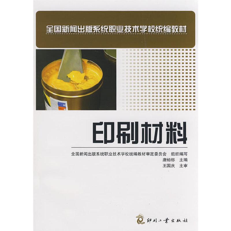 印刷材料(全国新闻出版系统职业技术学校统编教材)