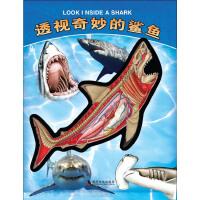 有趣的透视立体书--有趣的透视立体书―透视奇妙的鲨鱼