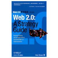 【二手旧书8成新】Web 2 0 策划指南(版 (美)艾美 9787564115210