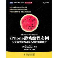 【二手旧书8成新】iPhone游戏编程实例 (美)马克 9787115232793