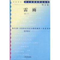 雷雨(增订版)语文新课标必读丛书/高中部分 曹禺 9787020070602 人民文学出版社