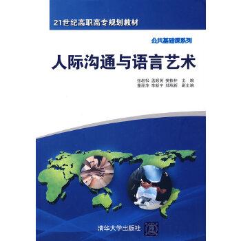 人际沟通与语言艺术(21世纪高职高专规划教材——公共基础课系列)