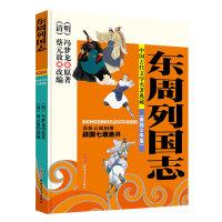 中国古代文学名著典藏:东周列国志