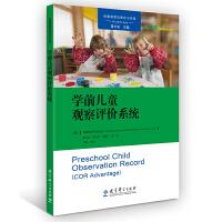 高瞻课程的理论与实践:学前儿童观察评价系统