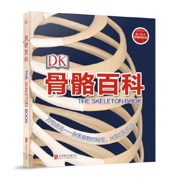 DK骨骼百科 英国DK公司精心打造的骨骼百科,拥有一个健康的体魄,从了解骨骼开始。 随书附赠真人大小骨骼海报,带你直观认识自己的骨骼。