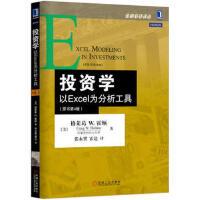 【二手旧书8成新】投资学:以Excel为分析工具(原书第4版 [美]霍顿,张永冀,霍达 9787111509899