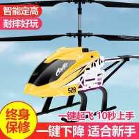遥控飞机超大号耐摔儿童直升机航模模型充电玩具男孩小学生无人机
