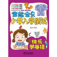 快乐学英语(全彩)